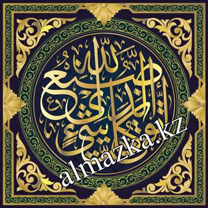 SUR1 Алмазный набор  Сура «Имя Аллаha»