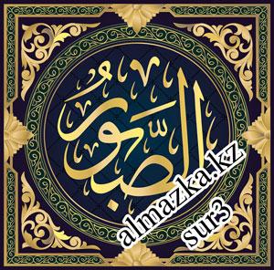 SUR3 Алмазный набор  Сура «Имя Аллаha»
