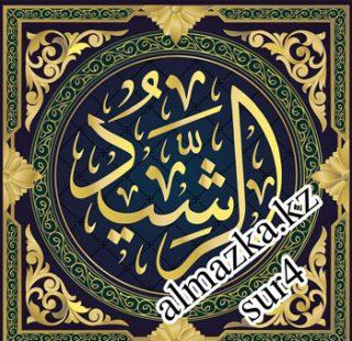 SUR4 Алмазный набор   Сура «Имя Аллаha»