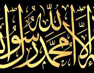 SUR6 Алмазный набор   Сура «Имя Аллаha»