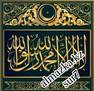 SUR7 Алмазный набор   Сура «Имя Аллаha»