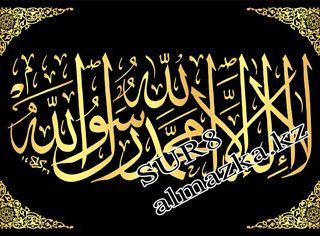 SUR8 Алмазный набор   Сура «Имя Аллаha»